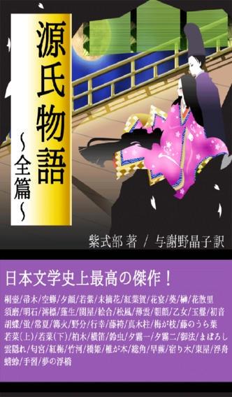 「源氏物語 全篇」のスクリーンショット 1枚目