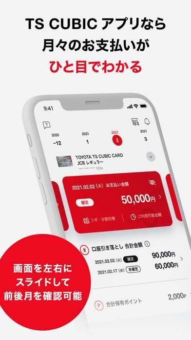 「TS CUBIC アプリ」のスクリーンショット 1枚目