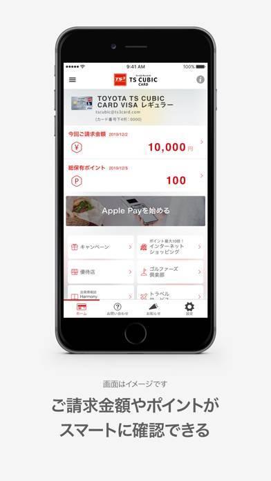 「TS CUBIC アプリ」のスクリーンショット 2枚目