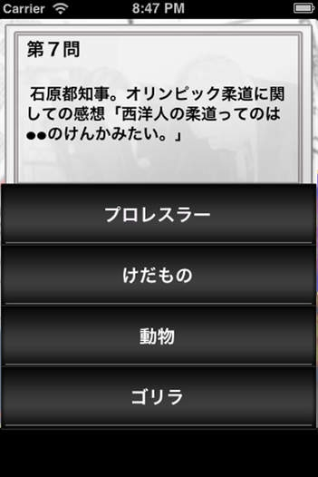 「失言クイズ検定」のスクリーンショット 3枚目