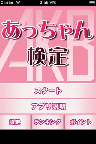 「AKB検定 あっちゃんクイズ」のスクリーンショット 1枚目