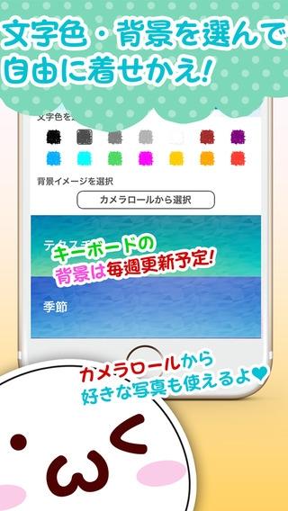 「顔文字キーボードfor iOS8〜かわいいカスタムキーボード〜」のスクリーンショット 3枚目