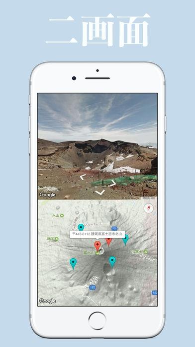 「八式世界地図決定版 - We Maps」のスクリーンショット 3枚目