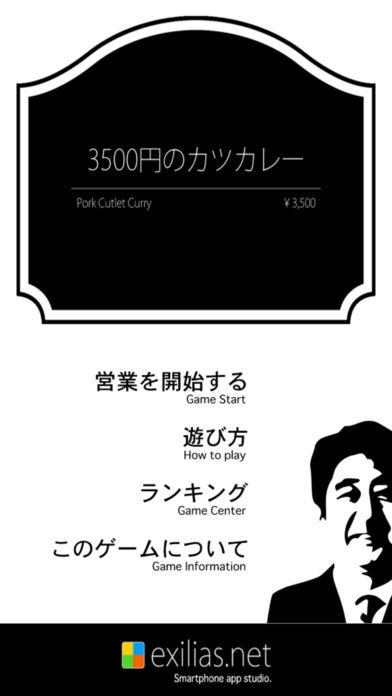 「3500円のカツカレー」のスクリーンショット 1枚目