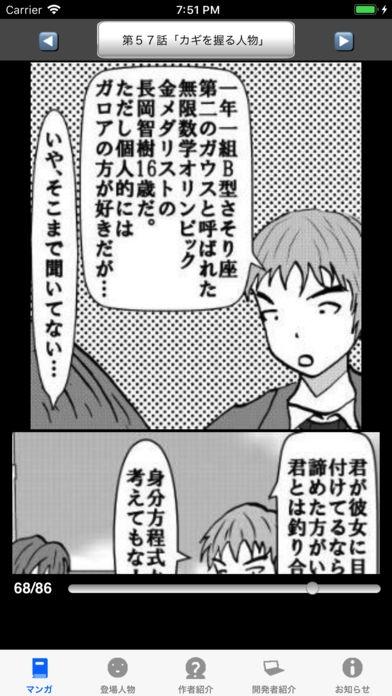 「ラッキーボーイ8(漫画アプリ)」のスクリーンショット 2枚目