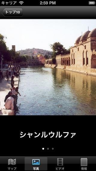 「トルコの観光地ベスト10ー最高の観光地を紹介するトラベルガイド」のスクリーンショット 3枚目