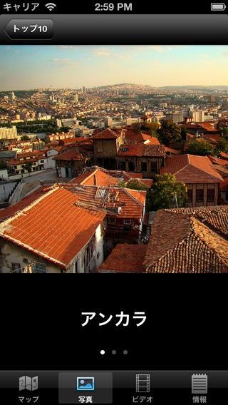 「トルコの観光地ベスト10ー最高の観光地を紹介するトラベルガイド」のスクリーンショット 2枚目