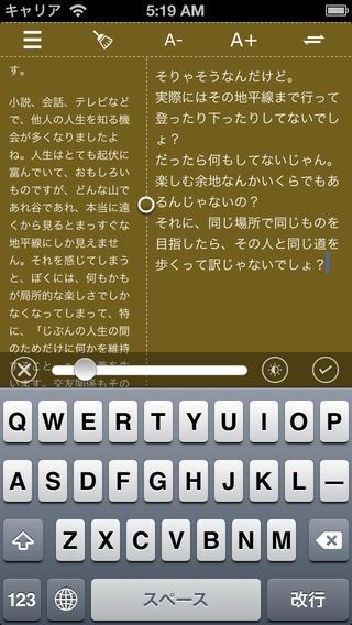 「Re: writer」のスクリーンショット 3枚目