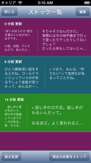 「Re: writer」のスクリーンショット 2枚目