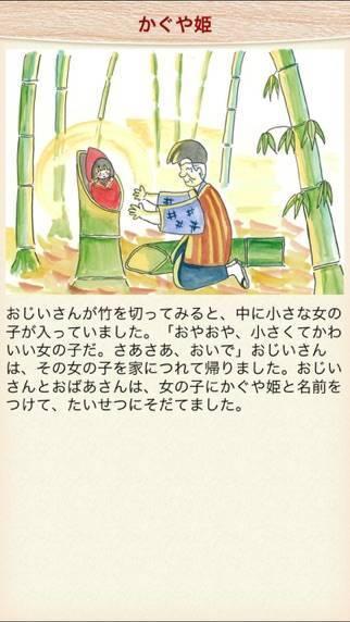 「よみあげ絵本」のスクリーンショット 3枚目