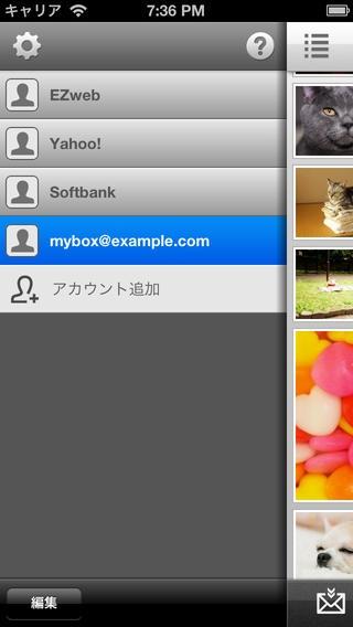 「MyBOX - メールと画像をずっと保存」のスクリーンショット 3枚目
