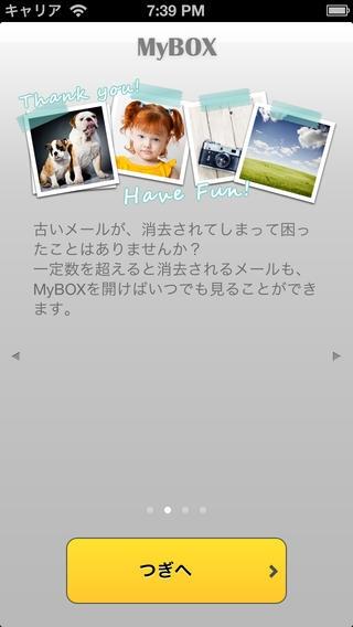 「MyBOX - メールと画像をずっと保存」のスクリーンショット 1枚目