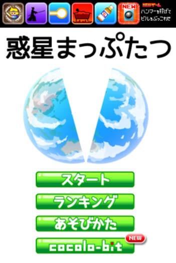 「惑星まっぷたつ」のスクリーンショット 2枚目
