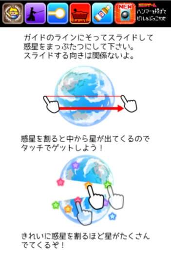 「惑星まっぷたつ」のスクリーンショット 3枚目