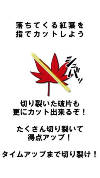 「切り裂き紅葉」のスクリーンショット 3枚目