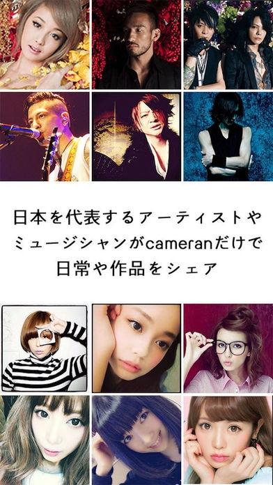 「cameran(カメラン)」のスクリーンショット 3枚目