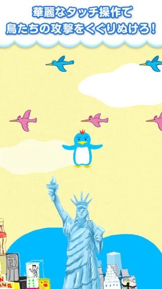 「飛べ!ペンタロウ」のスクリーンショット 3枚目