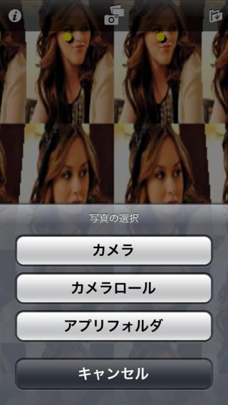 「視力回復カメラ」のスクリーンショット 3枚目