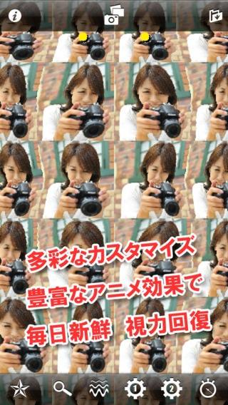 「視力回復カメラ」のスクリーンショット 2枚目