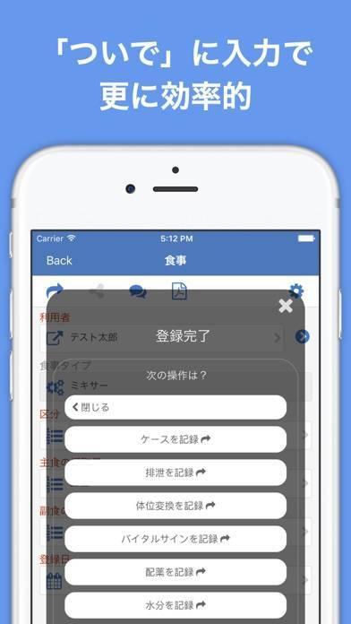「介護記録(特養/老健等) NuApp Care Leader」のスクリーンショット 3枚目