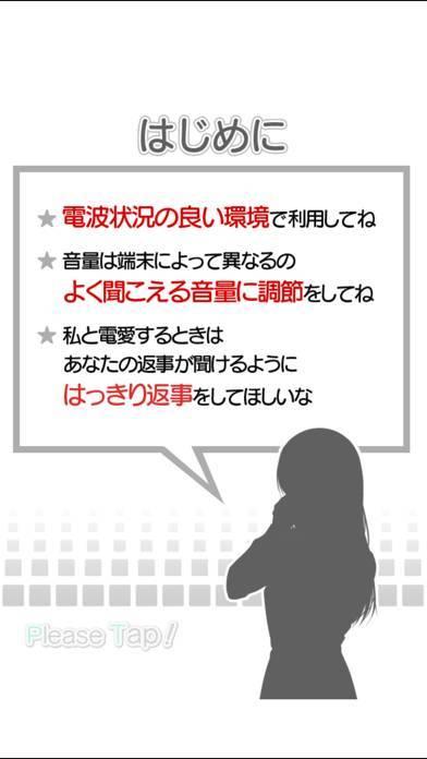 「電愛 ~愛し合うアプリ 新妻編~」のスクリーンショット 2枚目