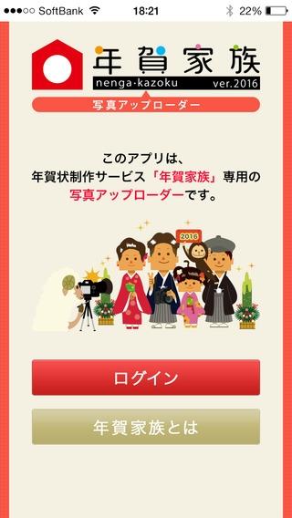 「年賀家族 写真アップローダー」のスクリーンショット 2枚目