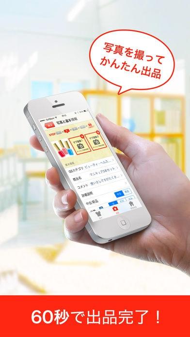 「あげる・もらえるフリマアプリ『ガレージセール』」のスクリーンショット 2枚目
