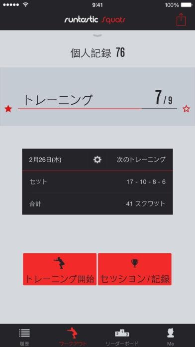 「Runtastic スクワット回数カウントPRO」のスクリーンショット 1枚目