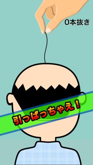 「ハゲ親父断髪式 」のスクリーンショット 1枚目