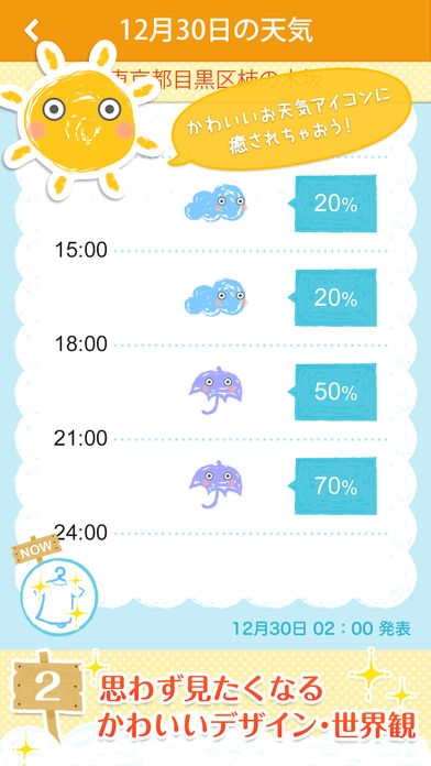 「天気予報アプリ:洗濯予報 - 週間天気予報から洗濯指数まで無料でお伝え。」のスクリーンショット 3枚目