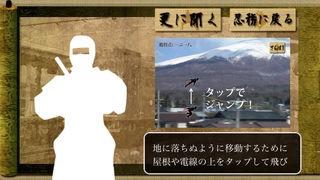 「車窓忍者」のスクリーンショット 3枚目
