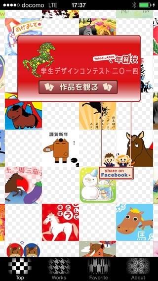 「「Yahoo! JAPAN年賀状 学生デザインコンテスト 2014」作品集」のスクリーンショット 1枚目