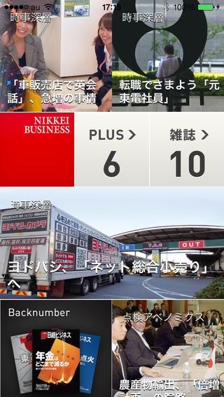 「日経ビジネス for iPhone」のスクリーンショット 1枚目