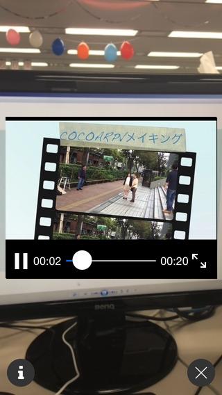 「COCOAR」のスクリーンショット 2枚目