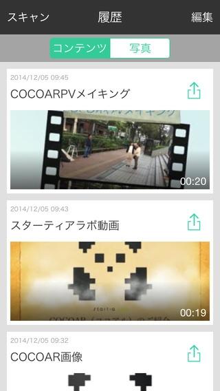 「COCOAR」のスクリーンショット 3枚目