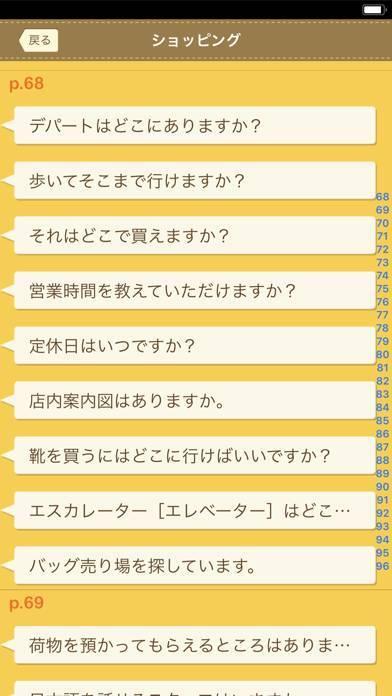 「ことりっぷ 会話帖」のスクリーンショット 2枚目