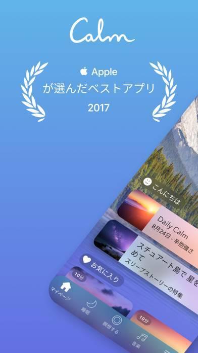 「Calm - 瞑想・安眠・リラクゼーション」のスクリーンショット 1枚目
