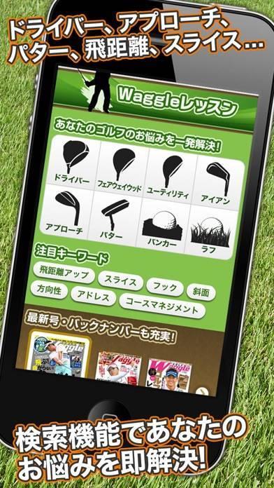 「ゴルフ専門誌「ワッグル」- ツアープロ直伝レッスンをお届け。」のスクリーンショット 1枚目