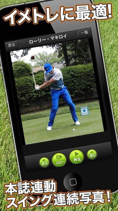 「ゴルフ専門誌「ワッグル」- ツアープロ直伝レッスンをお届け。」のスクリーンショット 2枚目