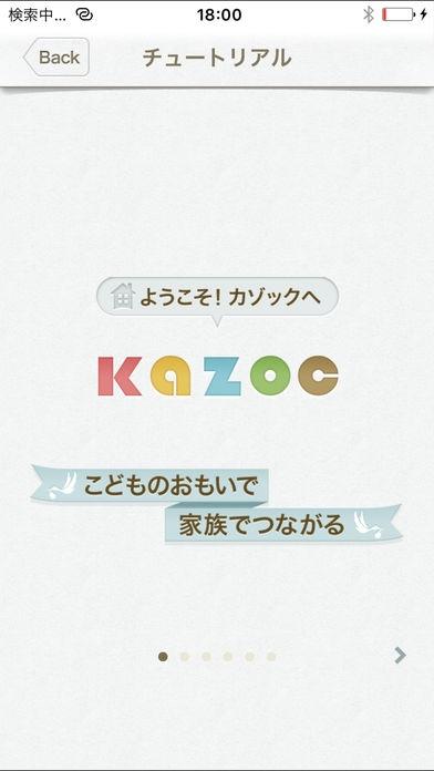 「母子手帳kazoc」のスクリーンショット 2枚目