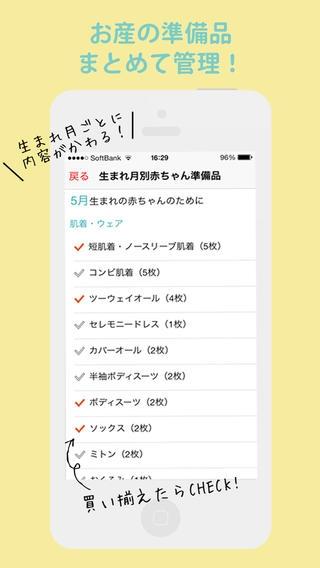 「ママのおなか|赤ちゃん成長予測、妊娠週数計算、出産予定日カウントを一つのアプリで!」のスクリーンショット 3枚目