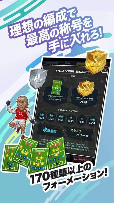 「ポケットサッカークラブ」のスクリーンショット 3枚目