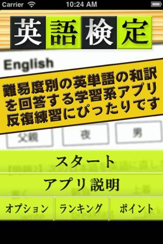 「英語検定」のスクリーンショット 1枚目