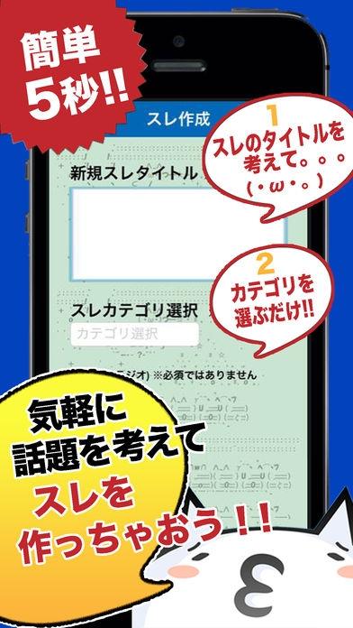 「チャットストリーム3 ~自由スレ立て掲示板~」のスクリーンショット 3枚目