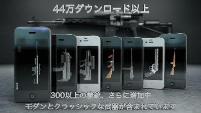 「iGun Pro」のスクリーンショット 1枚目
