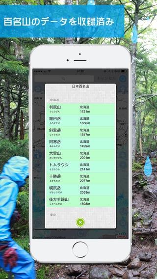 「雨かしら?[地図で見る天気予報アプリ]」のスクリーンショット 2枚目