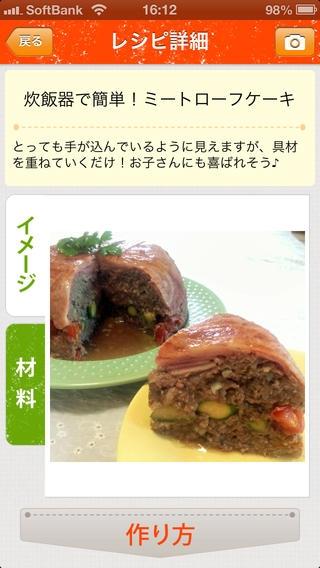 「炊飯器で時短レシピ(あべよしこ)by Clipdish -炊飯器やフライパンひとつで簡単に作れる、ご飯、お弁当、スイーツのレシピ-」のスクリーンショット 2枚目