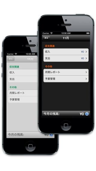 「家計簿くんPro」のスクリーンショット 2枚目