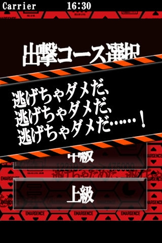 「新世紀クイズゲリオン」のスクリーンショット 2枚目