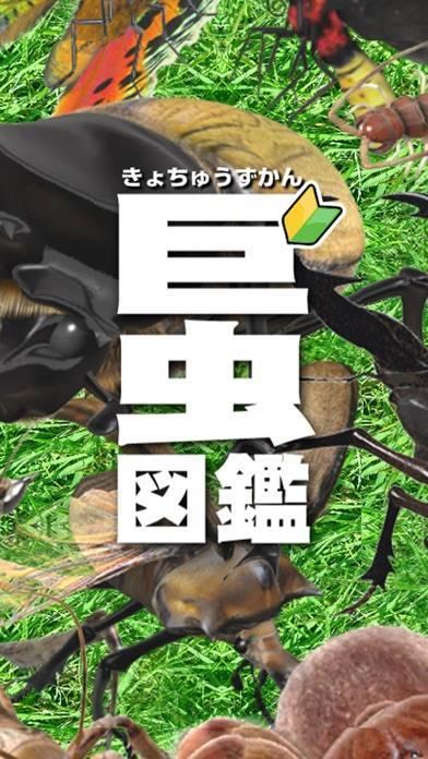 「巨虫図鑑 ライト版」のスクリーンショット 1枚目
